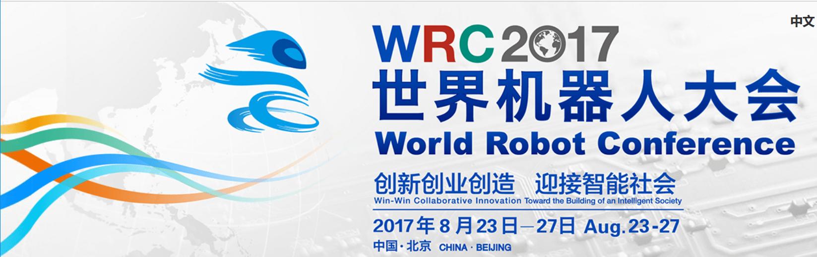 World Robot Confrence 2017 F P